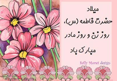 ولادت حضرت فاطمه زهرا سلام الله علیها و روز زن مبارک