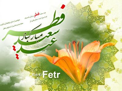 کارت پستال عید فطر 92 , کارت تبریک عید فطر