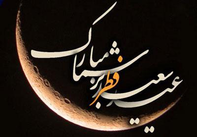 کارت پستال عید فطر 92, کارت تبریک عید فطر