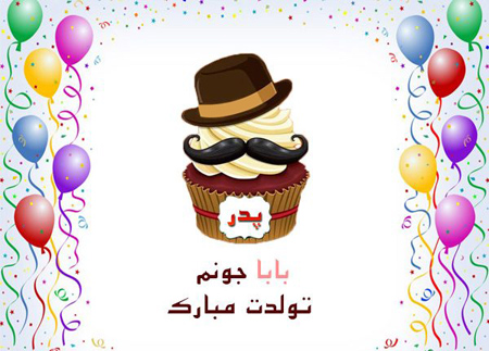 کارت تبریک تولد,کارت تبریک تولد پدر