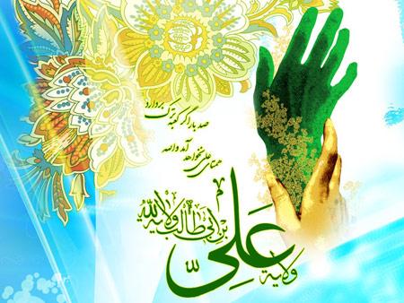 کارت پستال عید غدیر خم,کارت تبریک ویژه عید غدیر