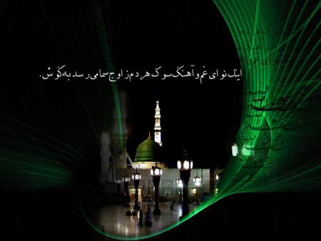 کارت پستال رحلت پیامبر,کارت پستال رحلت حضرت محمد