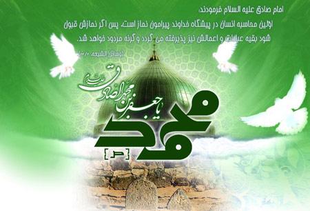 میلاد رسول اکرم و جعفر صادق - 98