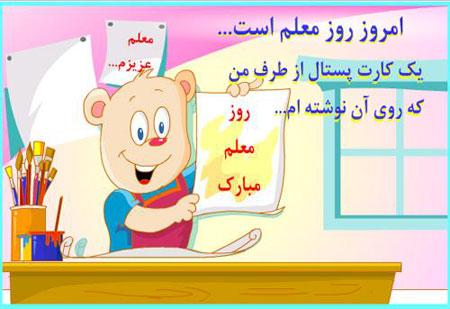 کارت پستال روز معلم سری جدید