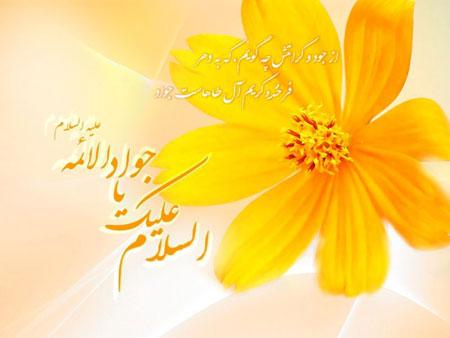 کارت پستال ولادت امام جواد,کارت پستال ولادت امام محمد تقی