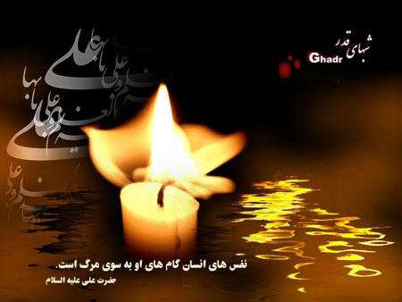 کارت پستال شب قدر, تصاویر شب های قدر