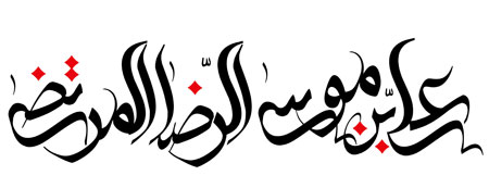 کارت پستال ولادت امام رضا, کارت پستال میلاد امام رضا