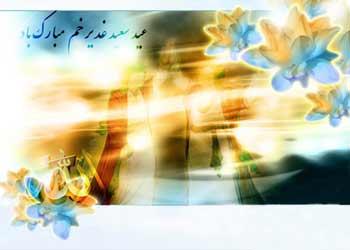 کارت پستال ویژه عید غدیر خم