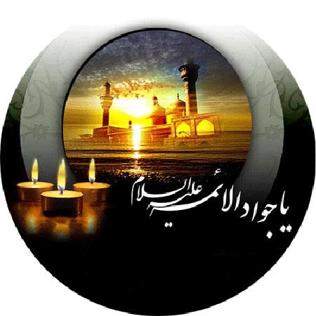 کارت شهادت امام محمد تقی (ع),تصاویر کارت شهادت امام جوادالائمه (ع)