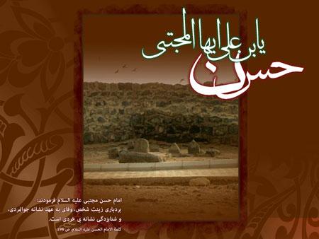 کارت پستال شهادت امام حسن,کارت شهادت امام حسن مجتبی