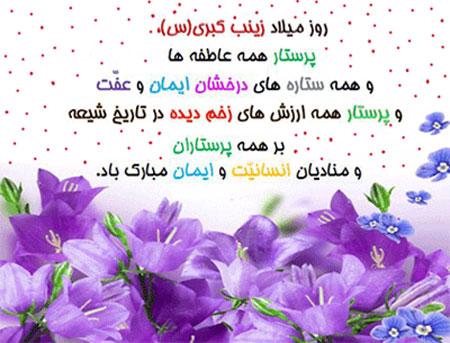 عکس نوشته و کارت پستال تبریک روز پرستار ولادت حضرت زینب 25 بهمن 94