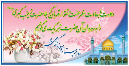 Image result for کارت پستال ولادت حضرت زینب