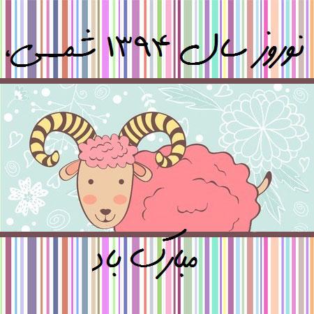 کارت پستال نوروز 94, کارت پستال نوروز با طرح گوسفند
