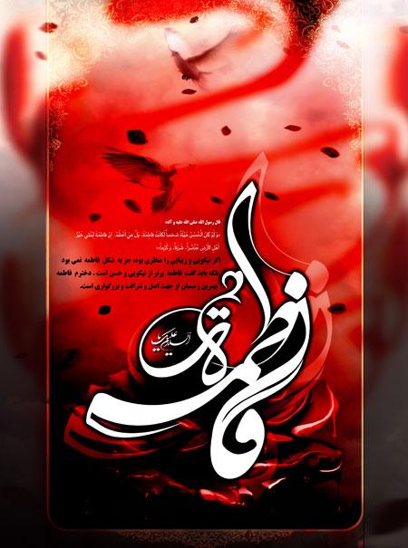 کارت پستال شهادت حضرت زهرا, کارت پستال شهادت حضرت فاطمه زهرا