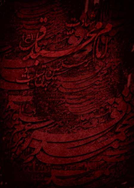 کارت پستال شهادت امام محمد باقر , شهادت امام محمد باقر