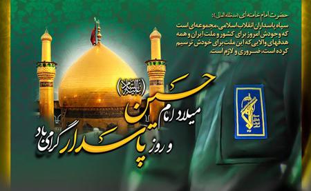 کارت تبريک ميلاد امام حسين,کارت تبريک ولادت امام حسين و روز پاسدار