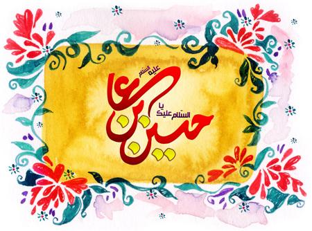 عکس های ولادت امام حسین,کارت تبریک میلاد امام حسین