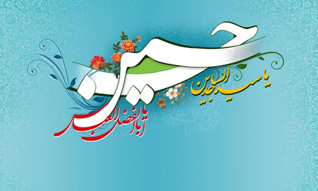 کارت تبريک ولادت امام حسين و روز پاسدار,کارت تبريک اعياد شعبانيه