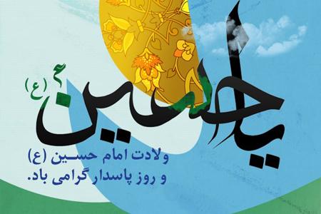 کارت تبریک اعیاد شعبانیه,میلاد امام حسین