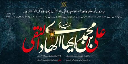 کارت پستال شهادت امام هادی,کارت شهادت امام علی نقی
