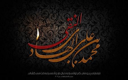 پوستر شهادت امام علی نقی,جدیدترین کارت پستال های شهادت امام علی نقی