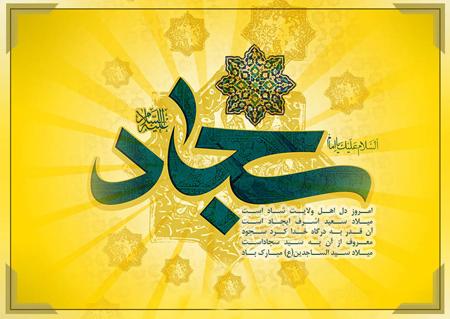 پوسترهای ولادت امام زین العابدین, پوسترهای میلاد امام زین العابدین