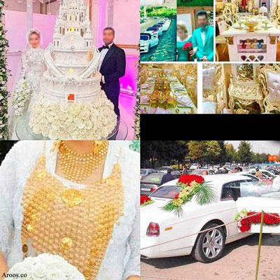 برگزاری مراسم عروسی,جشن عروسی,جشن عروسی لوکس
