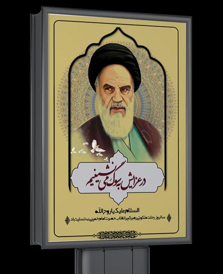 کارت پستال رحلت امام خمینی, تصویرهای رحلت امام خمینی
