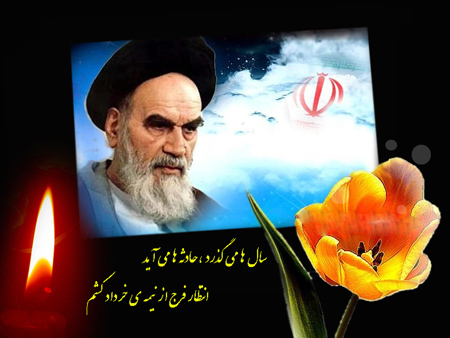 سالروز ارتحال امام خمینی,رحلت امام خمینی