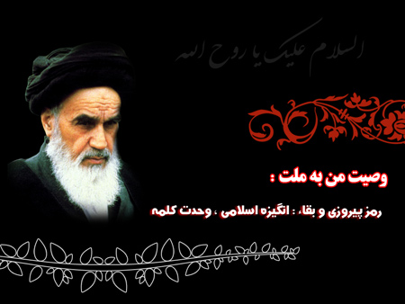 رحلت امام خمینی, تصاویر رحلت امام خمینی