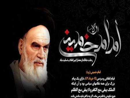 تصاویر فوت امام خمینی, پوسترهای ارتحال امام خمینی