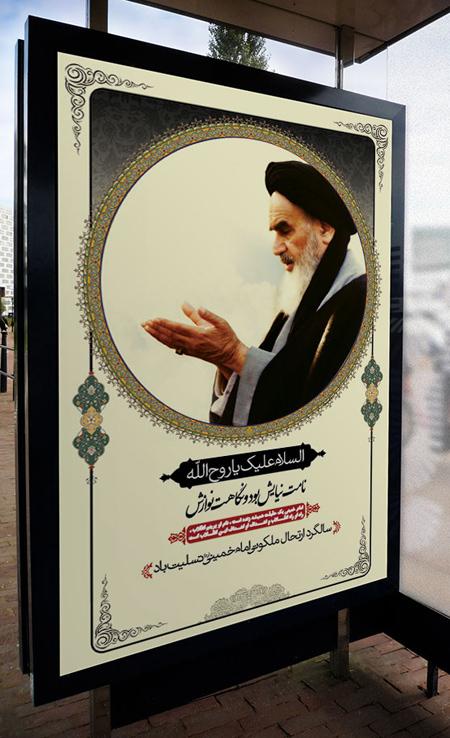 کارت پستال وفات امام خمینی, کارت پستال 14 خرداد