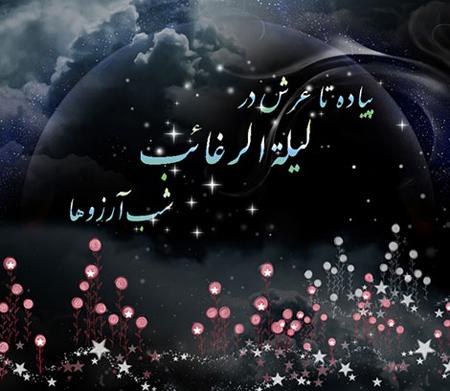 کارت تبریک شب لیلة الرغائب,تصویرهای شب لیلة الرغائب