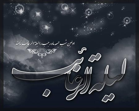 تصویرهای شب آرزوها,پوسترهای لیلة الرغائب