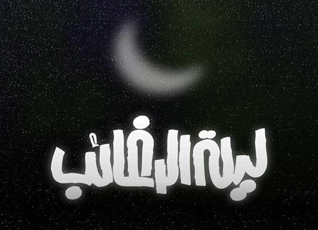 تصاویر شب آرزوها,کارت تبریک شب لیلة الرغائب