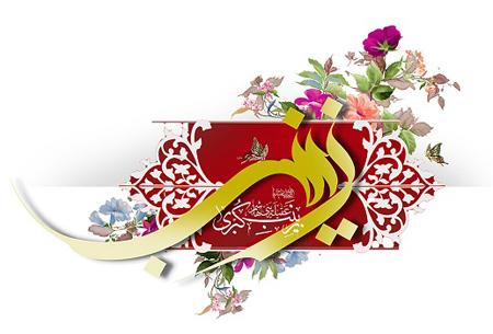 تبریک روز پرستار,میلاد حضرت زینب