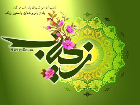 تصاویر میلاد حضرت زینب, جدیدترین تصاویر ولادت حضرت زینب