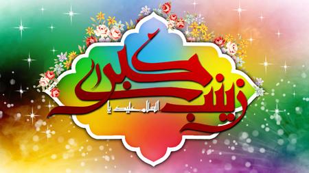 تبریک میلاد حضرت زینب, تبریک ولادت حضرت زینب و روز پرستار