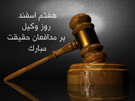 عکس نوشته های تبریک روز وکیل,روز وکیل مدافع