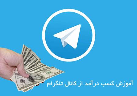 کسب درآمد از تلگرام,روش های کسب درآمد از تلگرام