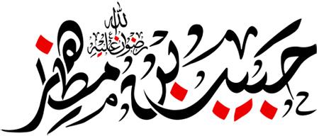 عکس های شهادت حبیب ابن مظاهر,عکس کارت پستال شهادت حبیب ابن مظاهر