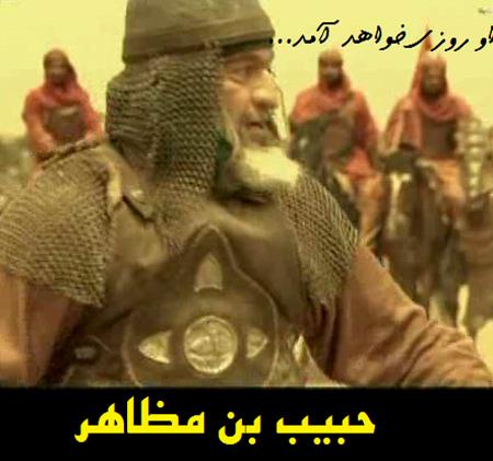 کارت تسلیت شهادت حبیب ابن مظاهر,تصاویر ضریح حبیب ابن مظاهر