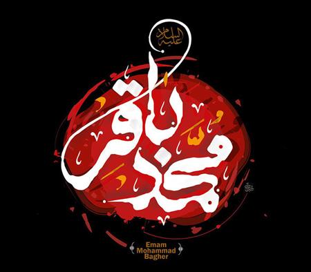 جدیدترین تصاویر شهادت امام محمد باقر, کارت تسلیت شهادت امام محمد باقر