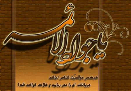 عکس کارت پستال شهادت امام جواد, جدیدترین عکس های شهادت امام محمد تقی