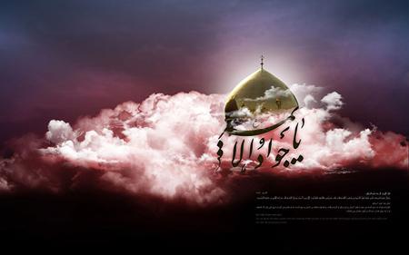 جدیدترین عکس های شهادت امام محمد تقی, کارت پستال شهادت حضرت جواد الائمه