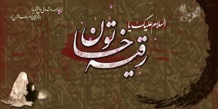 عکس های شهادت حضرت رقیه, جدیدترین تصاویر شهادت حضرت رقیه