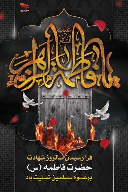 تصاویر شهادت حضرت زهرا, کارت پستال شهادت حضرت زهرا