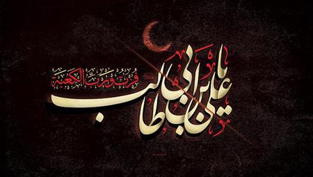 عکس هاي شهادت امام علي,کارت پستال شهادت امام علي