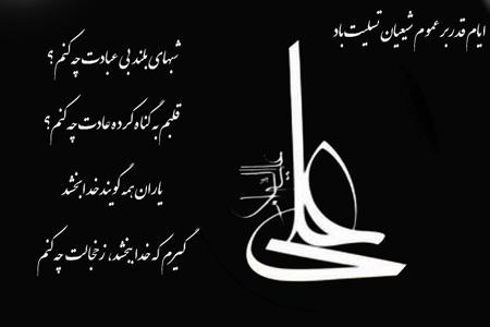 تصاوير شهادت امام علي,عکس هاي شهادت امام علي