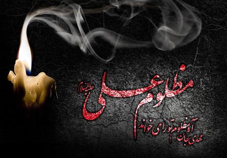 کارت پستال اينترنتي شهادت امام علي,کارت هاي شهادت امام علي